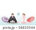 正座でお辞儀をする夫婦 - 和装結婚式イメージ(紋付羽織袴・白無垢) 56633544
