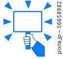 プラカード 56658982