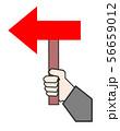 矢印を持つ人 56659012
