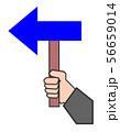 矢印を持つ人 56659014