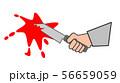 殺傷事件 56659059