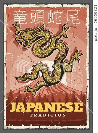 Japanese traditions, dragon and Fuji mount 56659821