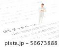 DPCデータベース 56673888