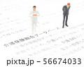 介護保険総合データベース 56674033