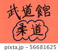 武道館 柔道 POP文字 56681625