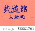 武道館 柔道 POP文字 56681701