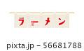 のれん-ラーメン-文字入り-四文字用 56681788