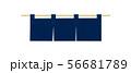 藍染め-のれん-文字無し-無地-3文字用 56681789