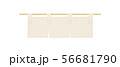 のれん-ナチュラルホワイト-文字無し-無地-3文字用 56681790