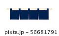 藍染め-のれん-文字無し-無地-4文字用 56681791