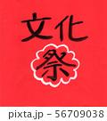 秋 文化祭 POP文字 毛筆 56709038