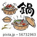 毛筆の鍋と文字水彩 56732963