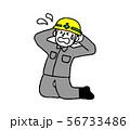 焦る工事作業員男性(シンプル) 56733486