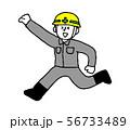 ガッツポーズ工事作業員男性(シンプル) 56733489