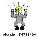 頑張る工事作業員男性(シンプル) 56733490