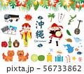 沖縄素材集4 56733862