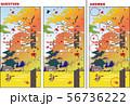 日本の秋の風景の間違い探しクイズ 56736222