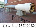 戦艦「陸奥」の主砲身(大和ミュージアム/広島県呉市宝町5-20) 56740182