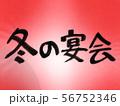 冬の宴会 pop文字 56752346