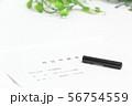 登記申請書 印鑑 イメージ 56754559