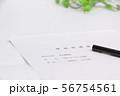 登記申請書 印鑑 イメージ 56754561