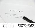 登記申請書 印鑑 イメージ 56754562