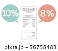 レシート-消費税 56758483