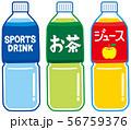 ペットボトル飲料 56759376