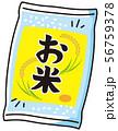 米 袋入り 56759378