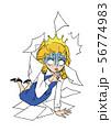 姫系OL(ガーン!ショック) 56774983