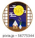 お月見の風景 56775344