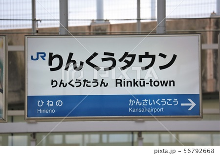 りんくうタウン駅・駅名標(JR西日本) 56792668