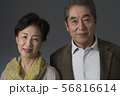 シニア 夫婦 男性の写真 56816614