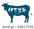 伊万里牛ラベル 56817594