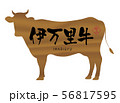 伊万里牛ラベル 56817595
