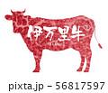 伊万里牛ラベル 56817597