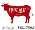 伊万里牛ラベル 56817598