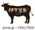 伊万里牛ラベル 56817600