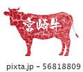 宮崎牛ラベル 56818809