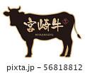 宮崎牛ラベル 56818812