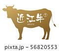 近江牛ラベル 56820553