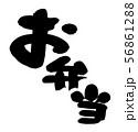 筆文字素材の手書きの【お弁当】墨で書いた丸文字のおべんとうのイラスト  56861288
