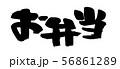 筆文字 お弁当 ランチ イラスト  56861289