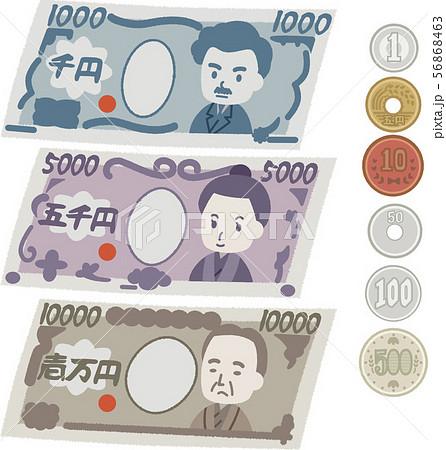 お金のイラスト 56868463