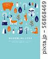 寒中見舞い 冬の動物たち 56868469