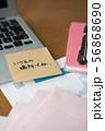 オフィス 56868690