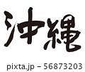 沖縄 筆文字 56873203