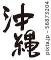 沖縄 筆文字 56873204