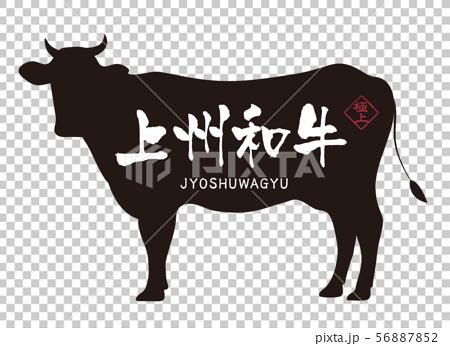 上州 소고기 라벨 56887852