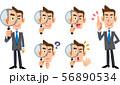 虫眼鏡で調査するビジネスマンの全身と表情のセット 56890534